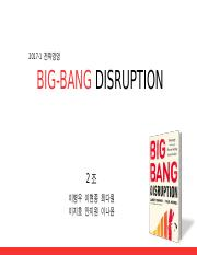 Business strategy_BigBangDisruption
