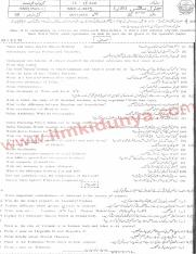 Bahawalpur Board General Science 9th Class Past Paper 2012 Subjective Group 1`.pdf