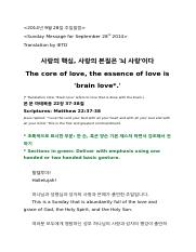 20140928SM-kor+eng[The core of love, the essence of love is 'brain love']-3.1.doc