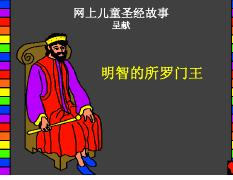 Wise King Solomon Chinese.pdf