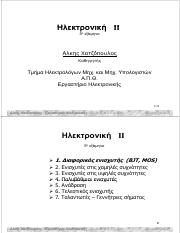 01a-Differencial-Ampl-MOS.pdf