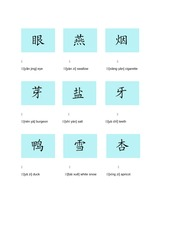 CUNY JJAY Elementary Chinese I Review Sheet 7
