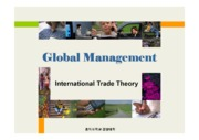 4강 International Trade Theory v3.1 [호환 모드]