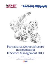 ITSM_Research_2013_itSMF_and_Information_Management.pdf