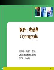 1041_Cryptography_Lecture 0.ppt