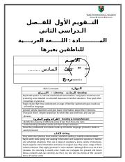 Assessment unit 3 Yr 6 level 1