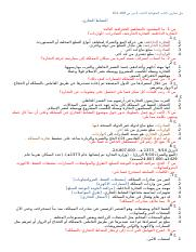 Arab purdue university course hero.