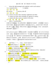Chinese 10Y Intermediate Chinese for Dialect Speakers: L12-13 review answers