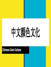 Chinese Color Culture.pdf