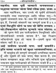 53198_Gita in Hindi_130