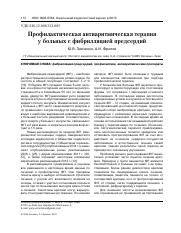 Зінченко, Ю.В. - Preventive antiarrhythmic therapy in patients with atrial fibrillation