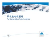 D1_2_Fundamentals_of_wind_turbines_Chinese