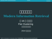 lecture16-flatclustering