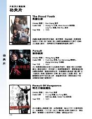 (4) SB booklet - Martial Arts (iii)