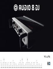 Audio 8 DJ Manual Japanese