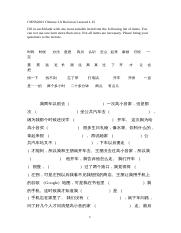 Revision_填空题1_Student.docx