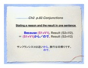 Ch2Conjunctions_2