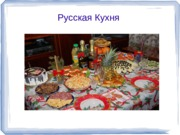 Russian Student Presentation PowerPoint
