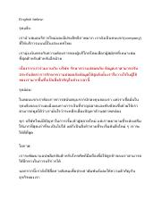 business plan thai part.docx