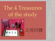 W 2a&2b, tools- four treasures, 2015, CHI 3403
