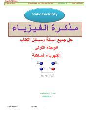 زحف مسكن للألم المحترفين اسئلة على الكهرباء الساكنة Comertinsaat Com