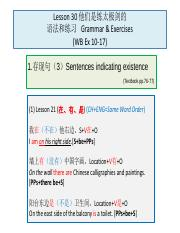 Lesson 30 他们是练太极剑的_Grammar and Exercises