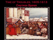 time_of_troubles