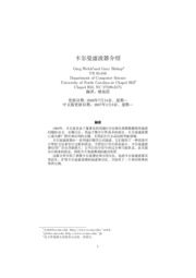 kalman_intro_chinese