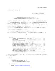2018ïªÆΦìZê╢Æ╩Æmüiô·üEëpüjNotice to our Partner Universities (in Japanese and English).pdf