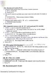 chinse 1200 ch 13 grammar notes