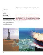 marine transportation of LNG