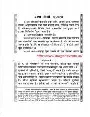 Shri Durga Kavach Pdf