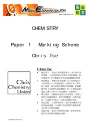 英皇_2006_mock_chem_I_ans_chris
