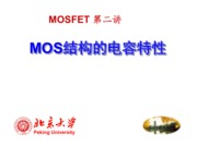 7_MOS&MOSFET