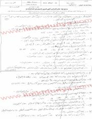 Bahawalpur Board Environment Study 9th Class Past Paper 2012 Objective.pdf