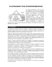 03_PowerOfBehaviour_notes.pdf