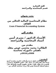 lean_financial_accounting_system (1)