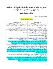 9-Article-Is_fasting_manmadelaw-Farsi
