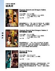 (3) SB booklet - Martial Arts (ii)