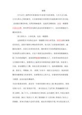 ap chinese ap chinese ap chinese language and culture taipei struggle essay taipei american school ap chinese language and culture
