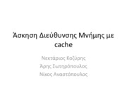 ask-cache