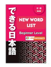 New-words-list-Dekiru-Nihongo-Beginner