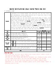 TOPIK Essay Evaluation - 27th Intermediate.pdf