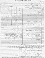 9th Math Faisalabad board 2008 Group II.pdf