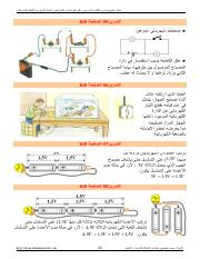 physics1am-activities_solutions_Part10 - Copy.pdf