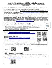 S2018_Info_taking_Comprehensive_Japanese-1.pdf