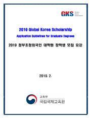 2018 KGSP-G Application Guidelines (English) pdf - 2018 Korean