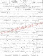 Bahawalpur Board Islamiat Elective 9th Class Past Paper 2012 Objective Group 2.pdf