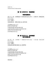 L2-外交中文_LanguagePracticum1.doc