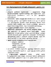 tnpsc-current-affairs-august-2015-in-tamil-www-tnpscportal-in-1.pdf